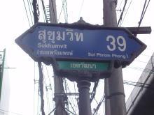 soi39.jpg