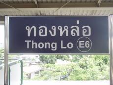 thonglo.jpg