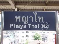 phayathai1.jpg